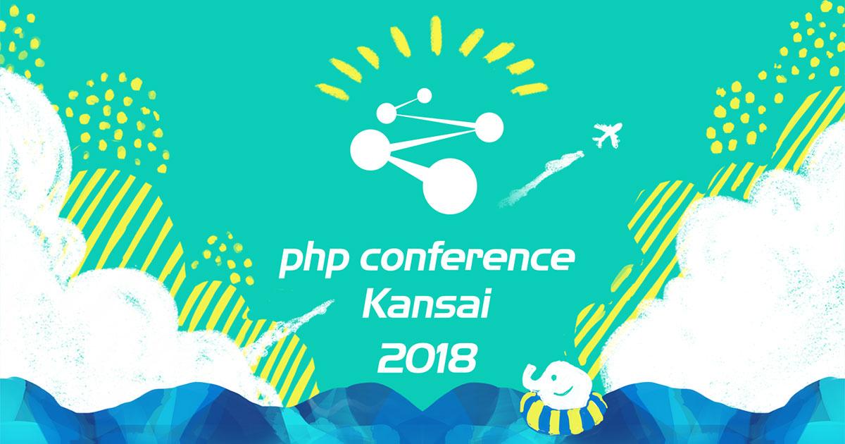 PHPカンファレンス関西2018 は 7月14日(土)にグランフロント大阪にて開催!